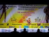 Мое выступление на открытом чемпионате ПФО по бодибилдингу