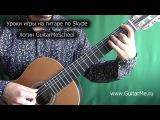 MY HEART WILL GO ON на гитаре - 3-5 видео урок. ТИТАНИК на гитаре. With tabs